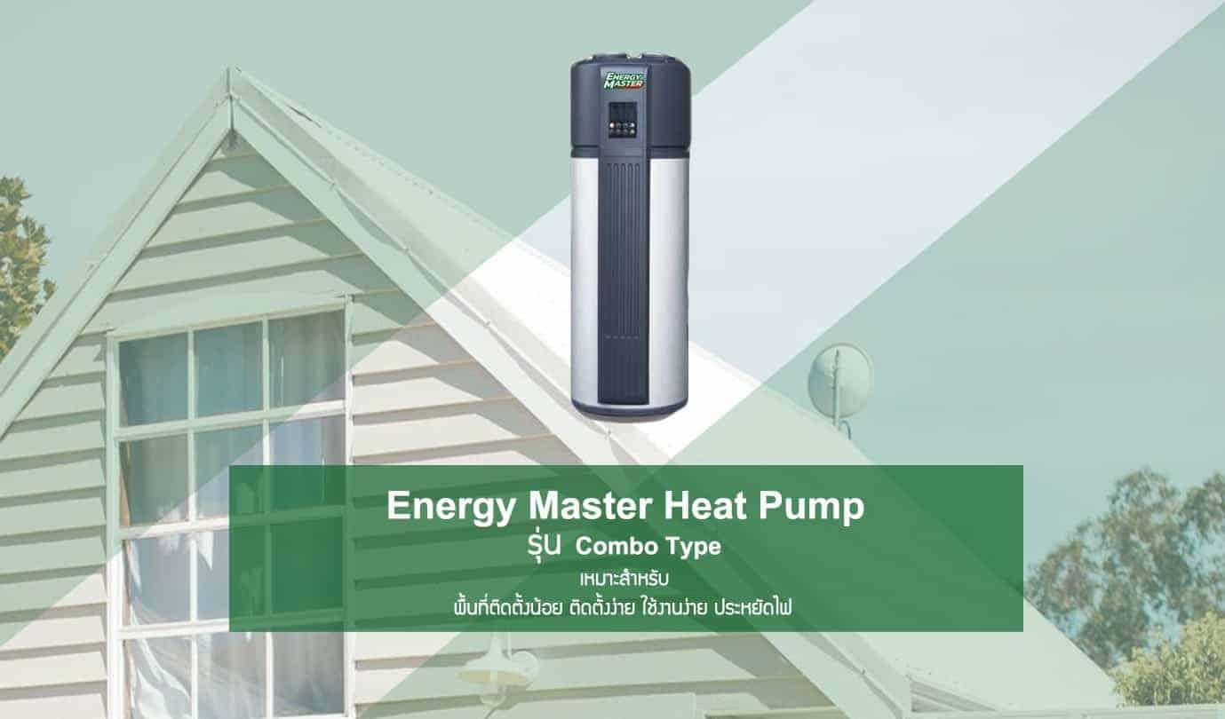 Energy Master Master Heat Pump รุ่น Combo Type
