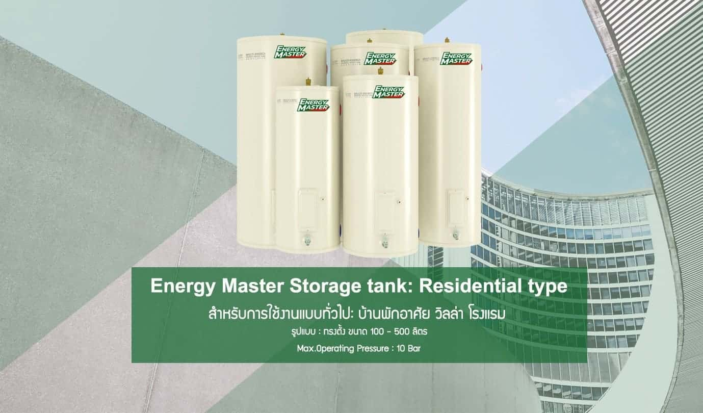 Energy Master Storage tank: Residential type