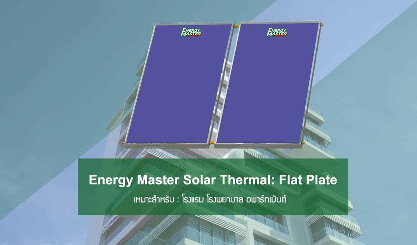 Energy Master Solar Thermal: Flat Plate