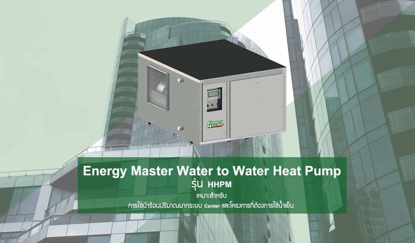 Energy Master Water to Water Heat Pump รุ่น HHPM