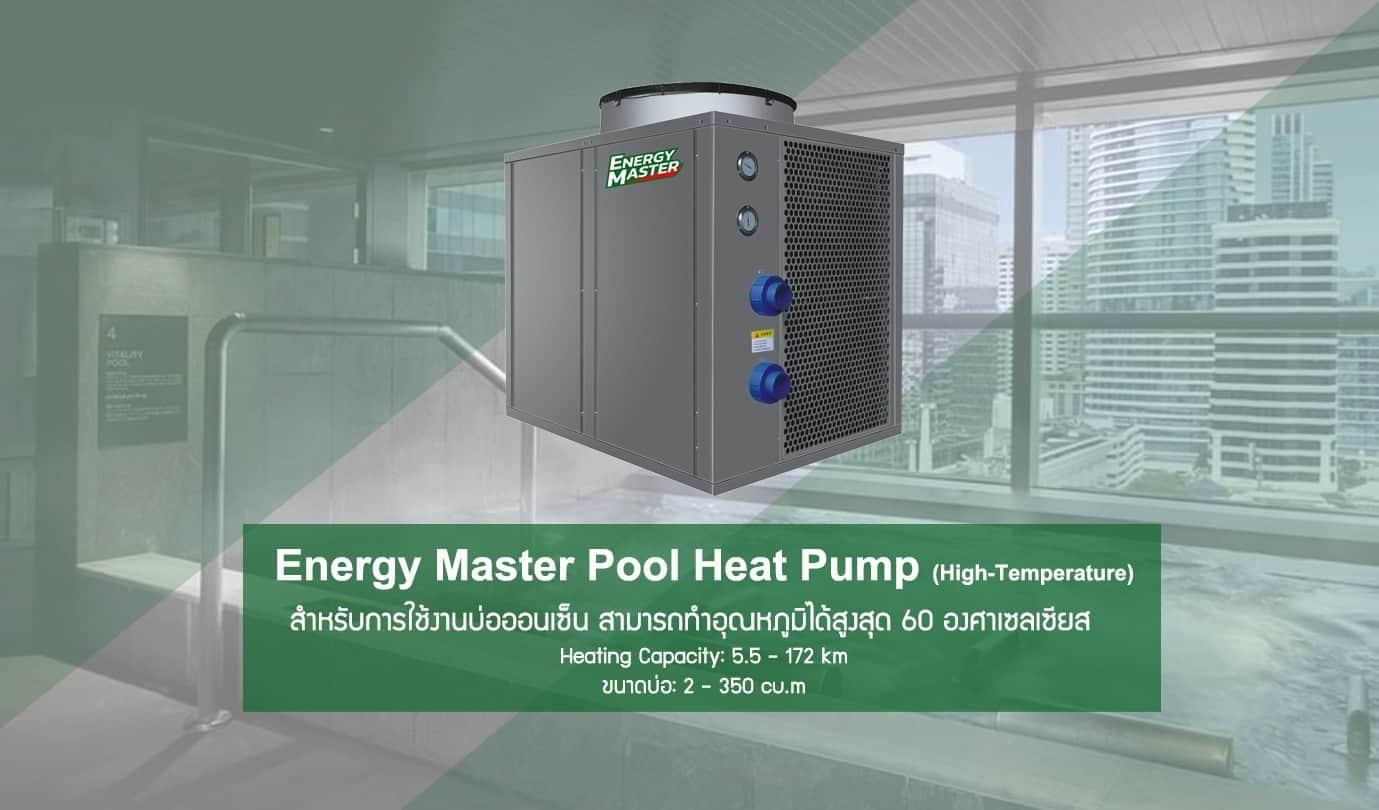 Energy Master Pool Heat Pump (Hight-Temperature)