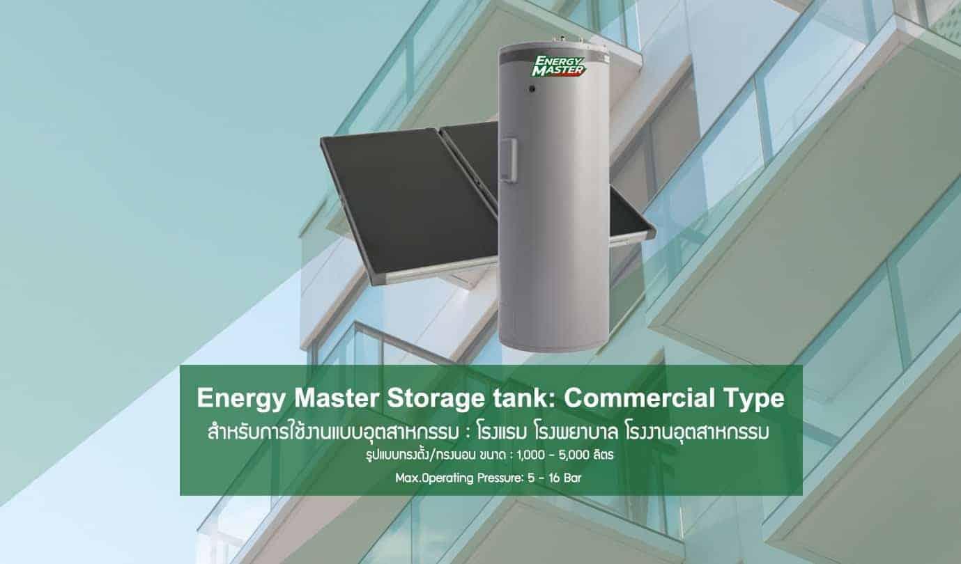 Energy Master Storage tank : Comercial Type