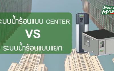 ระบบน้ำร้อนแบบ Center VS ระบบน้ำร้อนแบบแยก